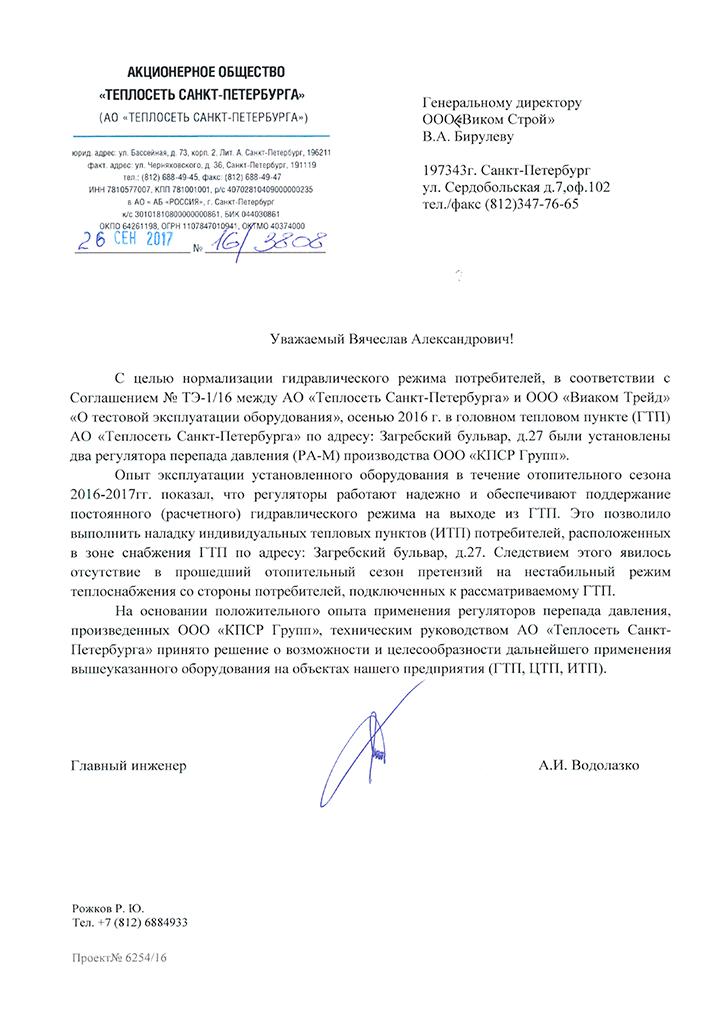 Теплосеть Санкт-Петербурга