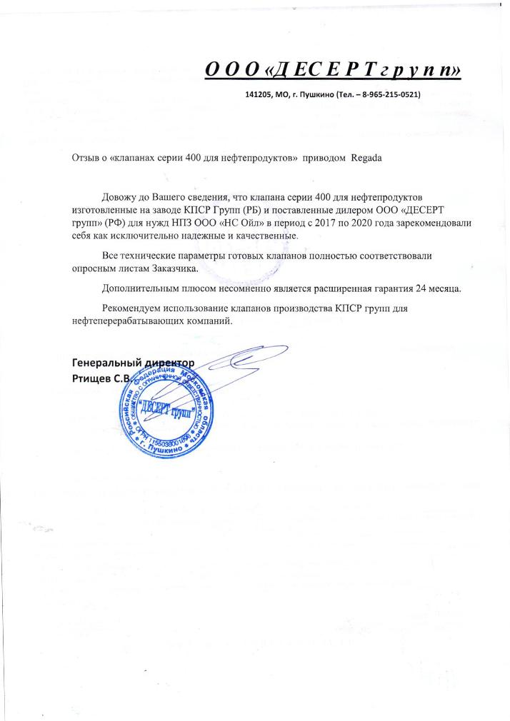 ДЕСЕРТ групп НПЗ